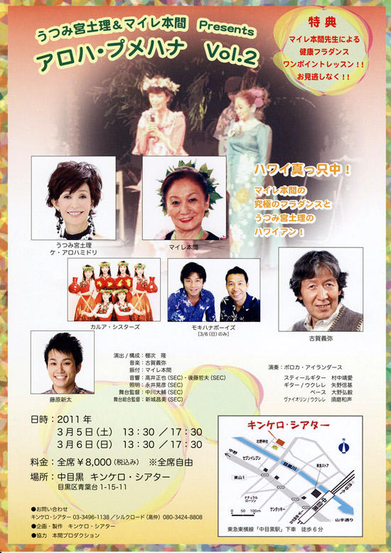 うつみ宮土理&マイレ本間 アロハ・プメハナ VOL.2