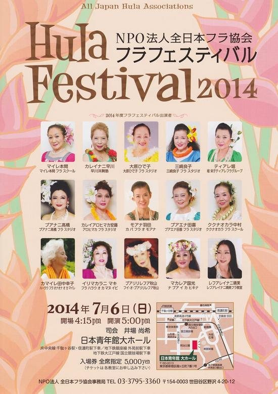 フラフェスティバル2014 開催