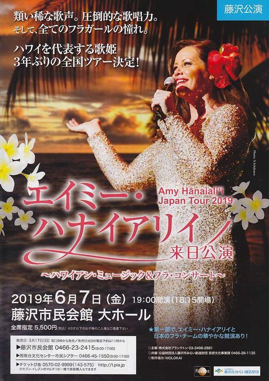 「エイミー・ハナイアリイ藤沢公演」にカルア・シスターズが出演