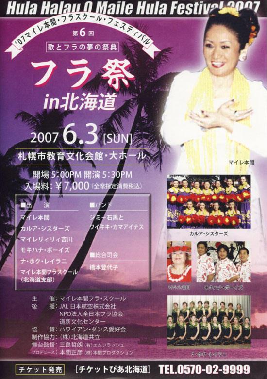 第6回フラ祭 in 北海道 2007年6月3日(日)