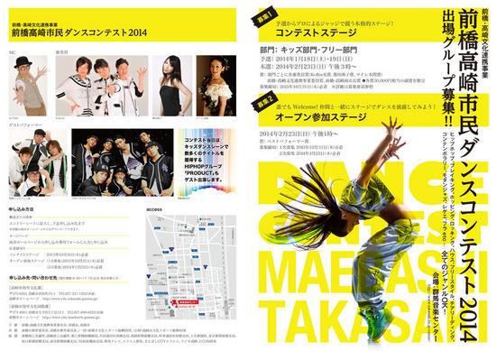 前橋高崎市民ダンスコンテスト2014