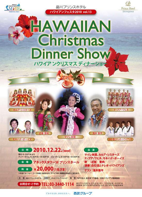 ハワイアンクリスマスディナーショー 2010