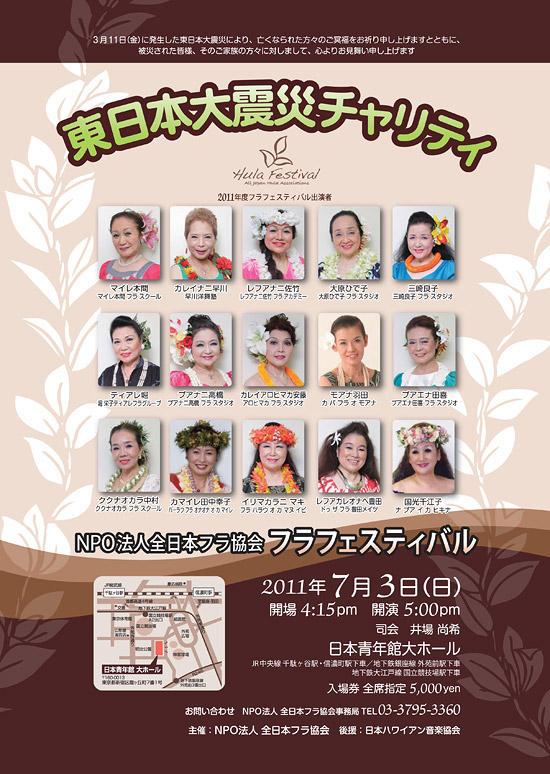 東日本大震災チャリティ 開催