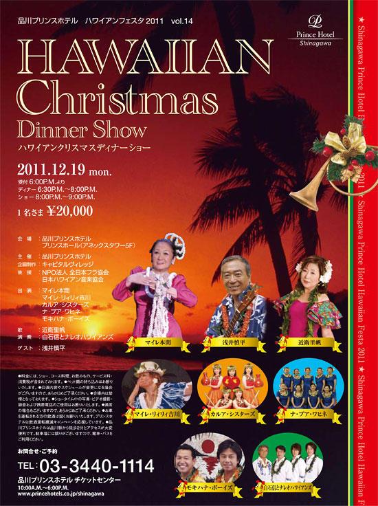 ハワイアンクリスマスディナーショー2011