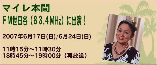 マイレ本間 FM世田谷(83.4MHz)出演