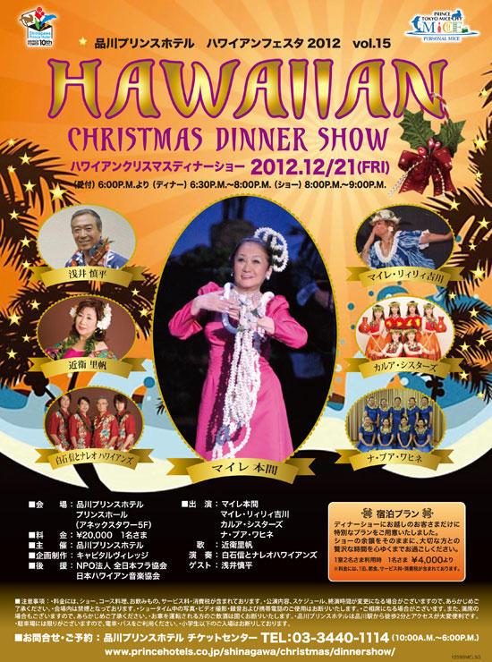 ハワイアンクリスマスディナーショー2012