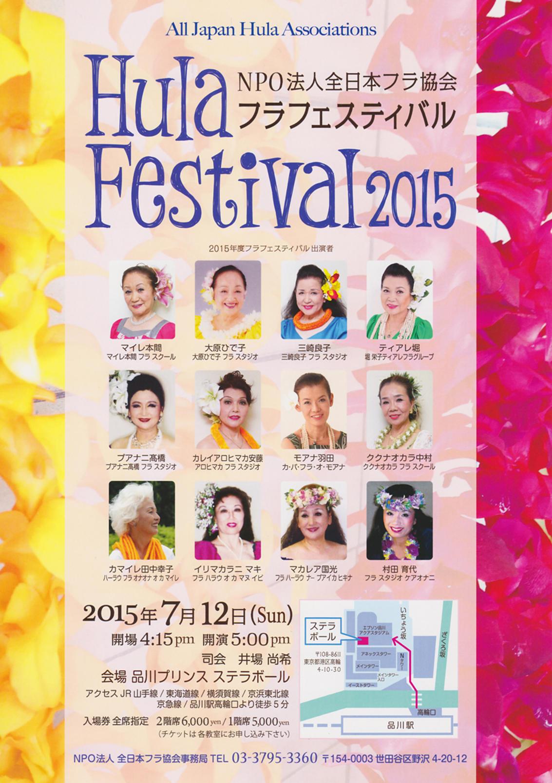 フラフェスティバル2015